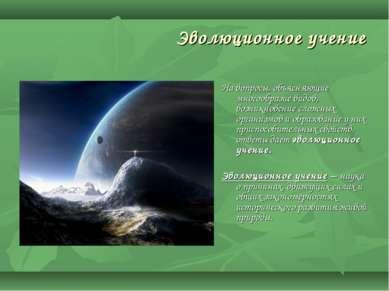 Эволюционное учение На вопросы, объясняющие многообразие видов, возникновение...