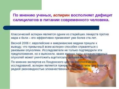 Весной 2006 г. европейские и американские медики пришли к выводу, что привычн...