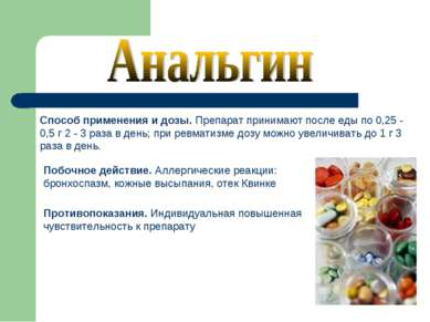 Способ применения и дозы. Препарат принимают после еды по 0,25 - 0,5 г 2 - 3 ...