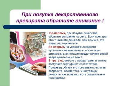 При покупке лекарственного препарата обратите внимание ! Во-первых, при покуп...