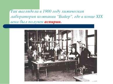 """Так выглядела в 1900 году химическая лаборатория компании """"Байер"""", где в конц..."""