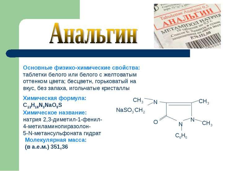 Химическая формула: C13H18N3NaO5S Химическое название: натрия 2,3-диметил-1-ф...