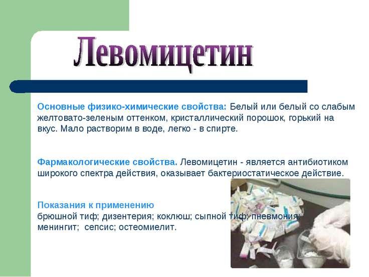 Показания к применению брюшной тиф; дизентерия; коклюш; сыпной тиф; пневмония...