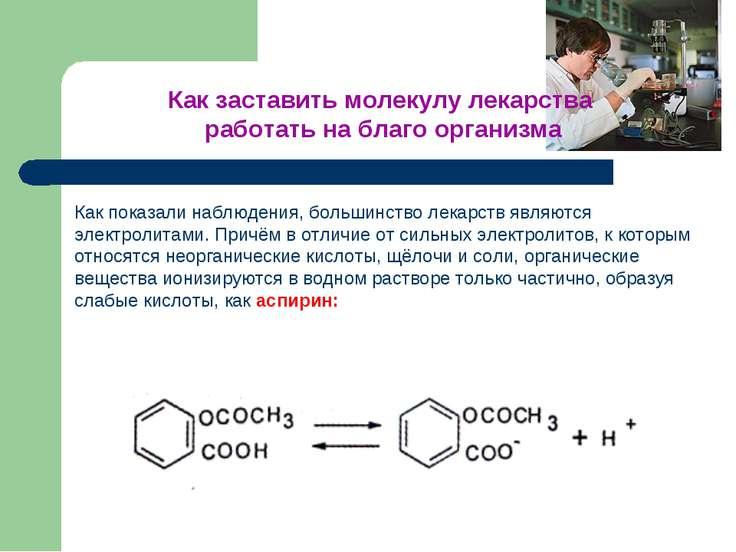 Как показали наблюдения, большинство лекарств являются электролитами. Причём ...