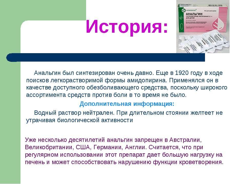 История: Анальгин был синтезирован очень давно. Еще в 1920 году в ходе поиско...