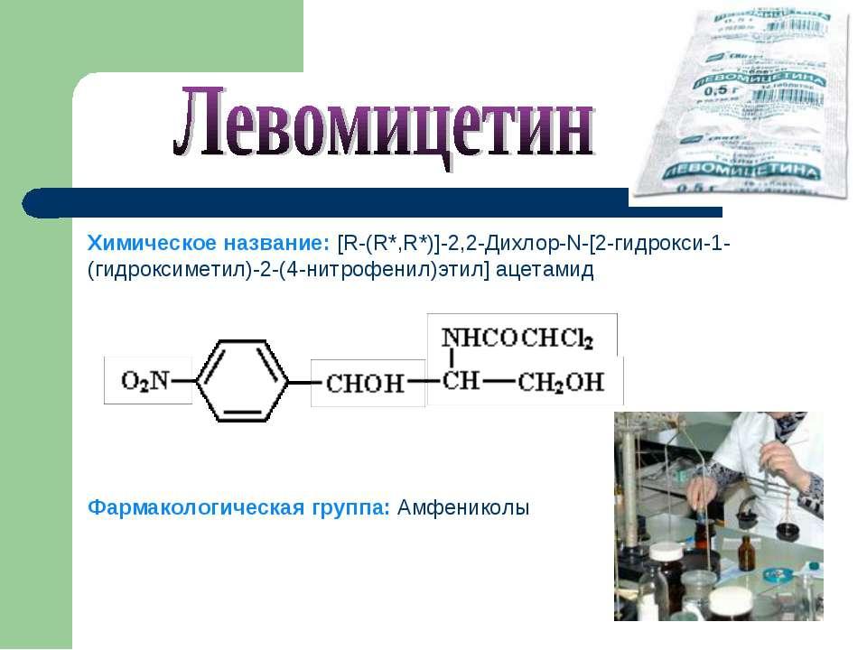 Фармакологическая группа: Амфениколы Химическое название: [R-(R*,R*)]-2,2-Дих...