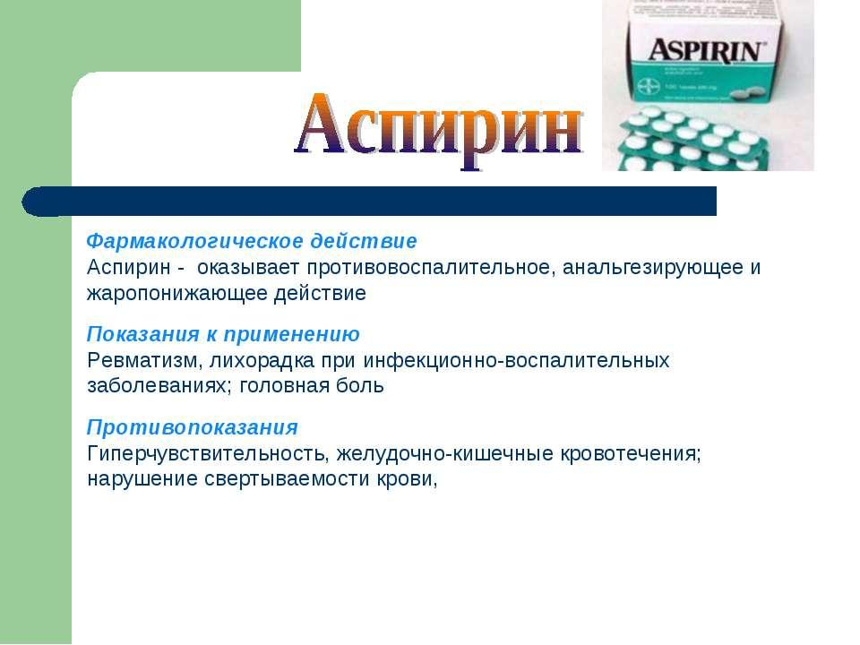 Фармакологическое действие Аспирин - оказывает противовоспалительное, анальге...
