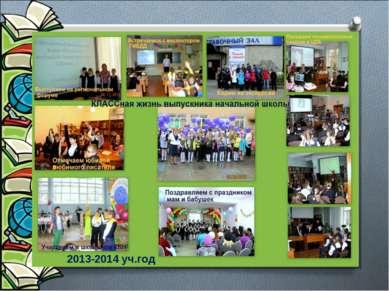 2013-2014 уч.год