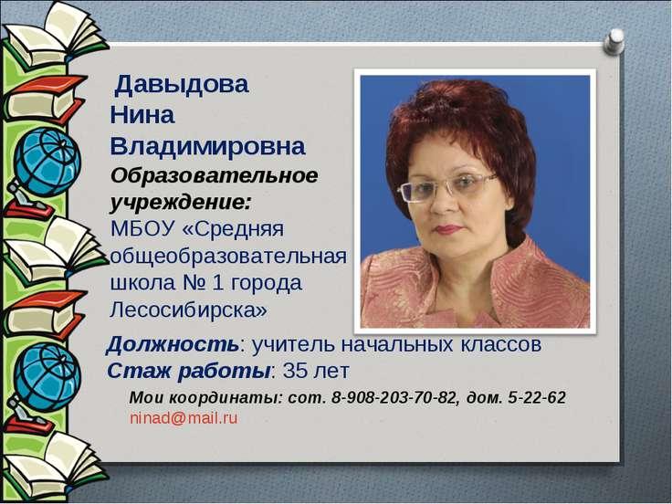 Давыдова Нина Владимировна Образовательное учреждение: МБОУ «Средняя общеобра...