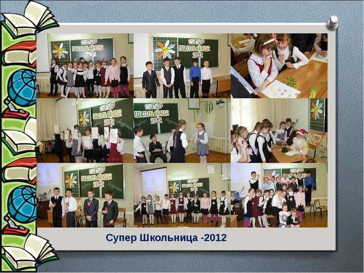 Супер Школьница -2012