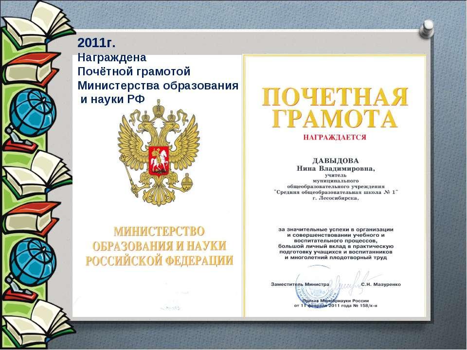 2011г. Награждена Почётной грамотой Министерства образования и науки РФ