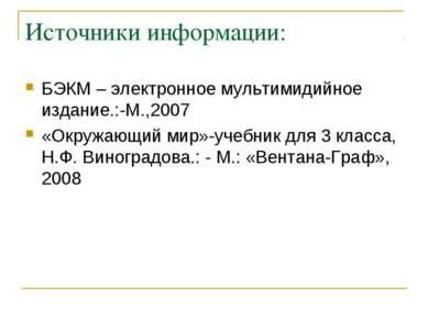 Источники информации: БЭКМ – электронное мультимидийное издание.:-М.,2007 «Ок...