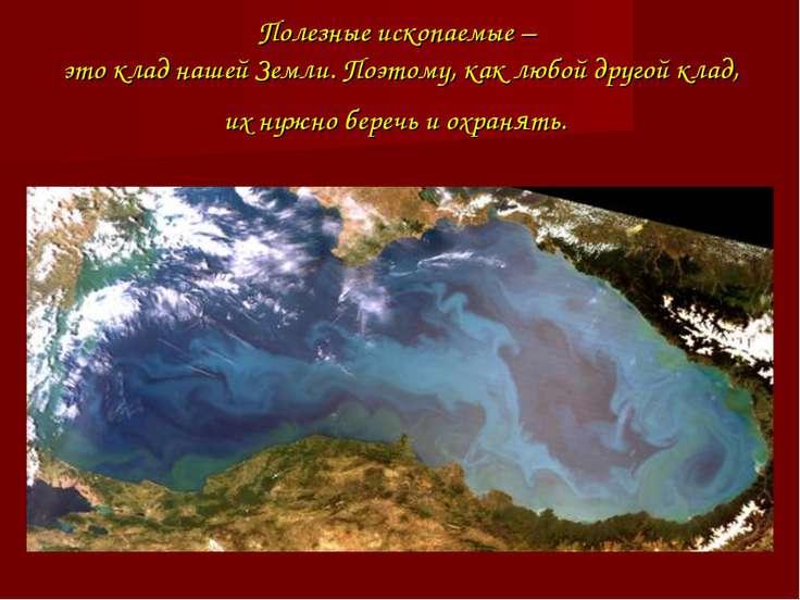 Полезные ископаемые – это клад нашей Земли. Поэтому, как любой другой клад, и...