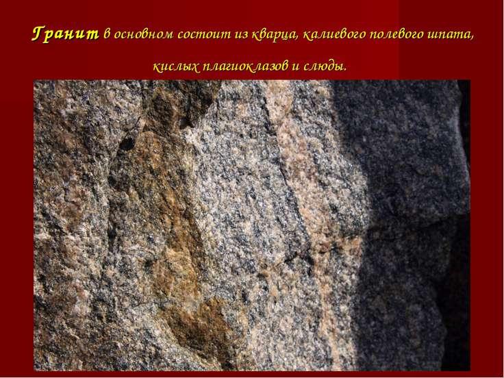 Гранитв основном состоит из кварца, калиевого полевого шпата, кислых плагиок...
