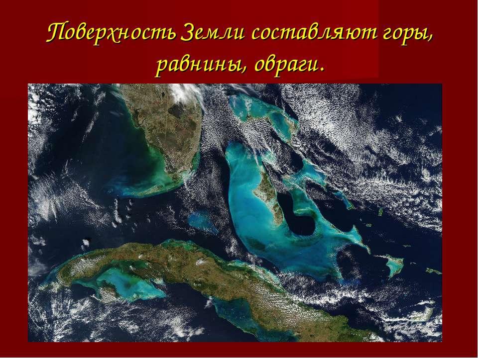 Поверхность Земли составляют горы, равнины, овраги.