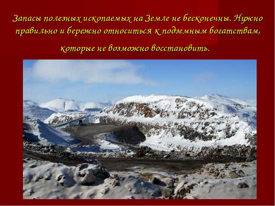 Запасы полезных ископаемых на Земле не бесконечны. Нужно правильно и бережно ...