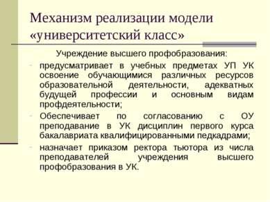 Механизм реализации модели «университетский класс» Учреждение высшего профобр...