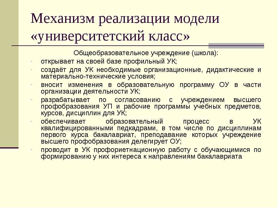 Механизм реализации модели «университетский класс» Общеобразовательное учрежд...