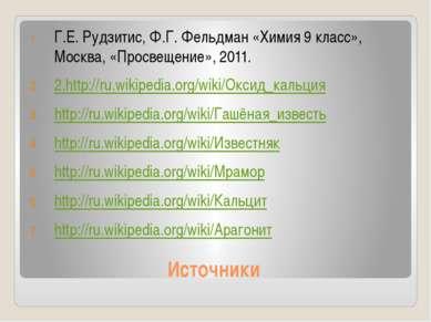 Источники Г.Е. Рудзитис, Ф.Г. Фельдман «Химия 9 класс», Москва, «Просвещение»...
