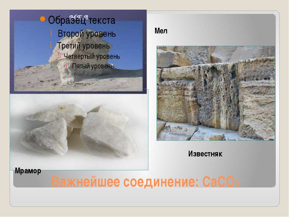 Важнейшее соединение: CaCO3 Мел Мрамор Известняк
