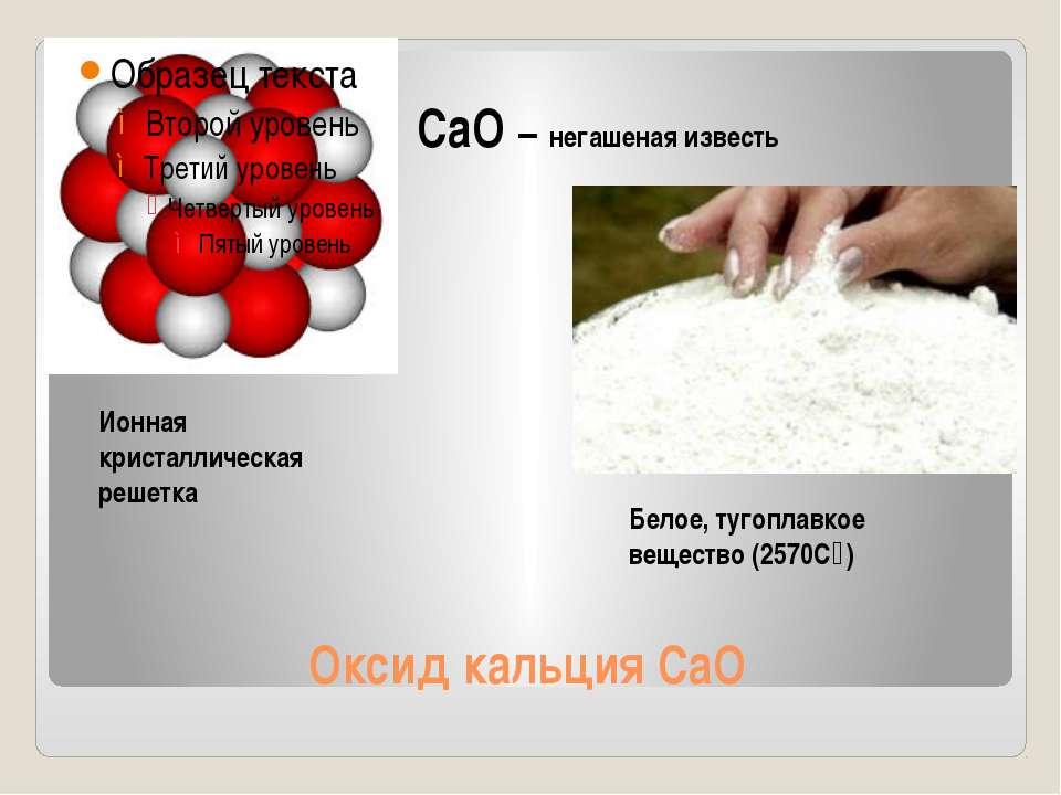 Оксид кальция CaO СaO – негашеная известь Белое, тугоплавкое вещество (2570Сᵒ...