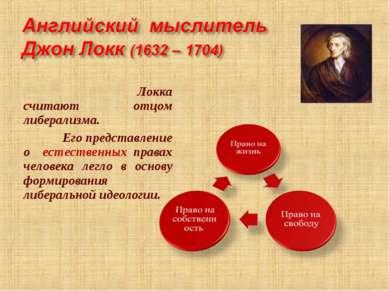 Локка считают отцом либерализма. Его представление о естественных правах чело...