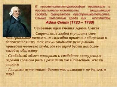 Основные идеи учения Адама Смита: Стремление людей улучшать свое материальное...