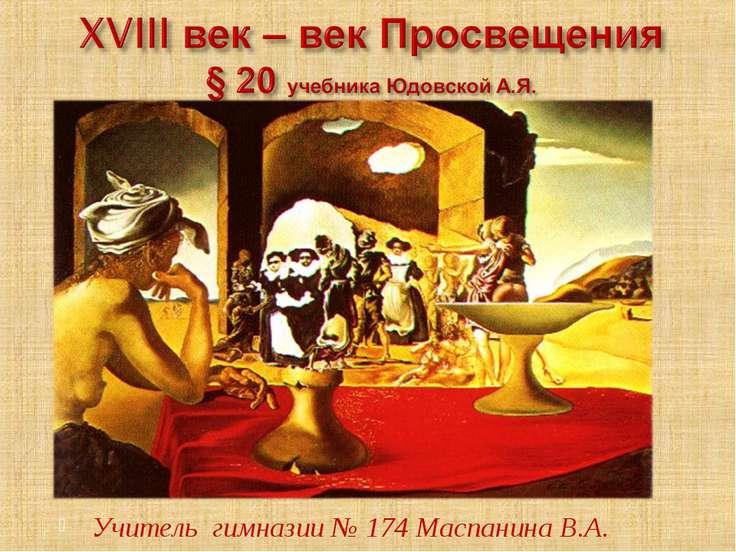 Учитель гимназии № 174 Маспанина В.А.