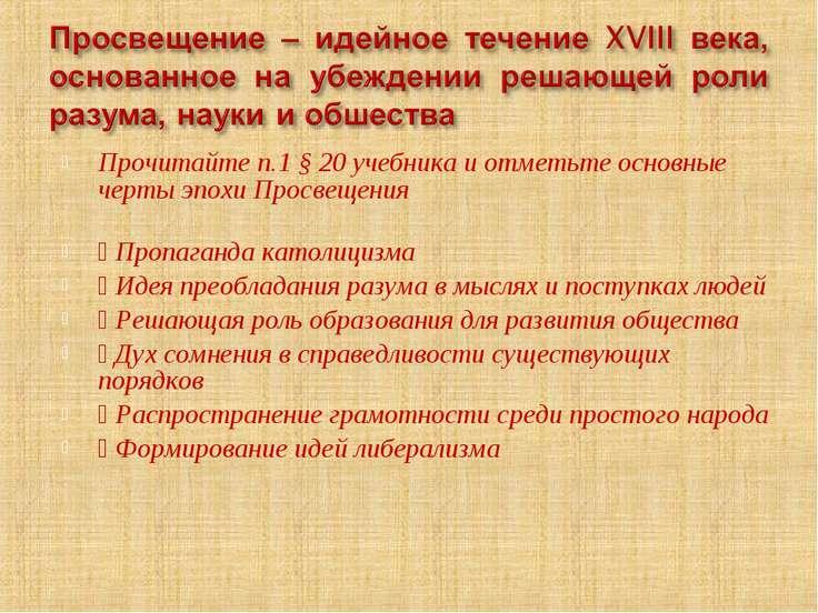 Прочитайте п.1 § 20 учебника и отметьте основные черты эпохи Просвещения Проп...