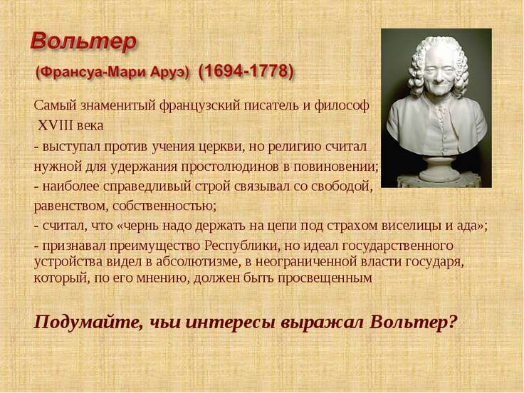 Самый знаменитый французский писатель и философ XVIII века выступал против уч...