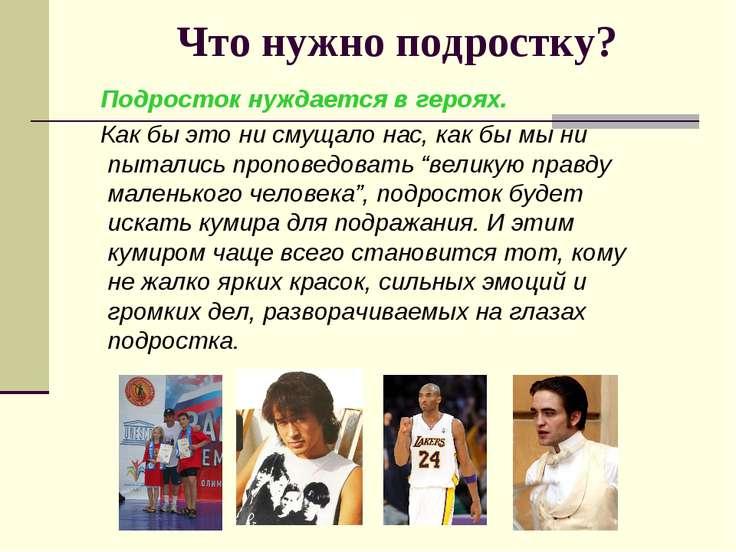 Что нужно подростку? Подросток нуждается в героях. Как бы это ни смущало нас,...