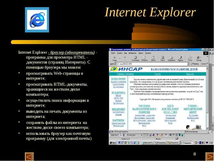 * Internet Explorer Internet Explorer - броузер (обоозреватель) - программа д...
