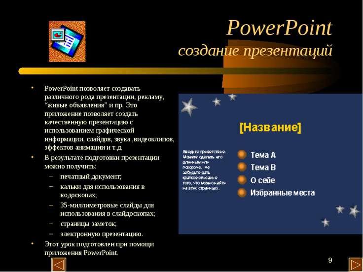 * PowerPoint создание презентаций PowerPoint позволяет создавать различного р...