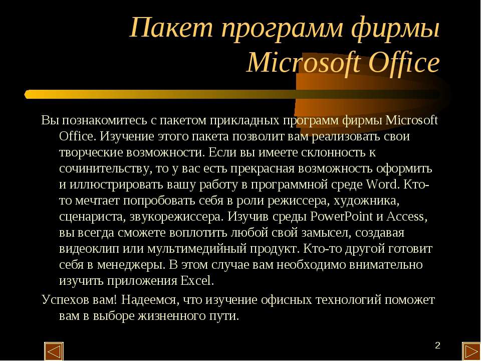 * Пакет программ фирмы Microsoft Office Вы познакомитесь с пакетом прикладных...