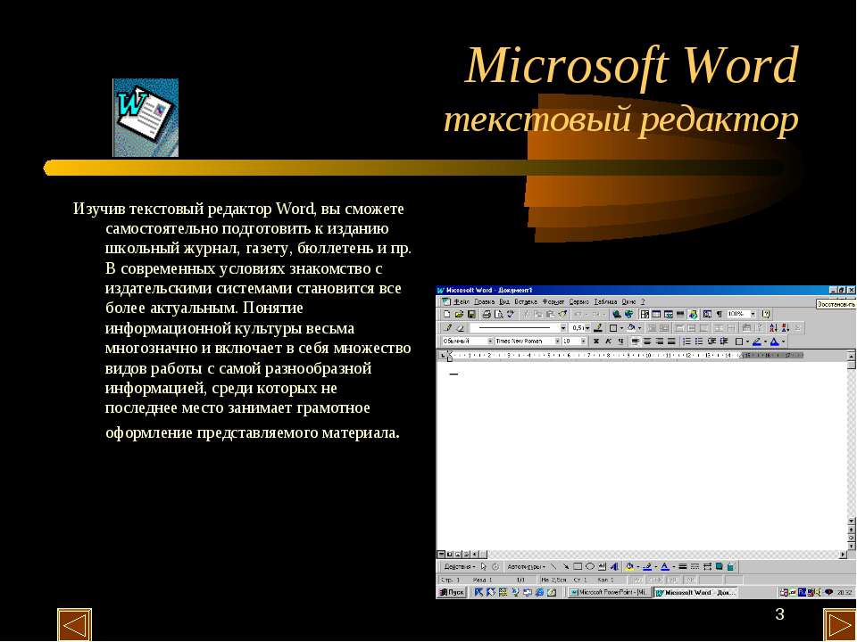 * Microsoft Word текстовый редактор Изучив текстовый редактор Word, вы сможет...