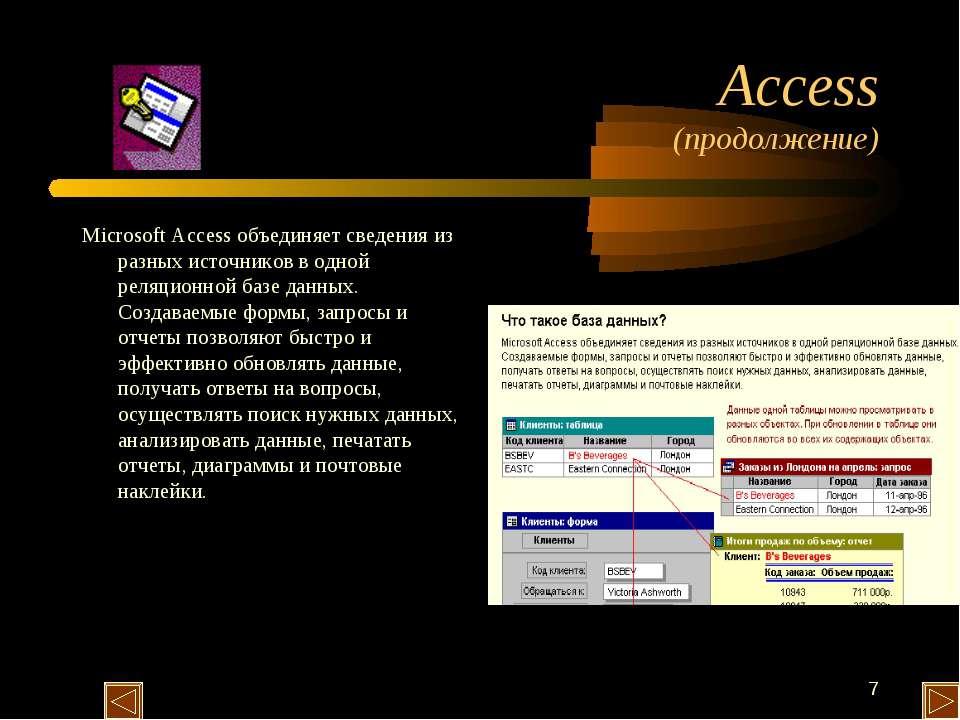 * Access (продолжение) Microsoft Access объединяет сведения из разных источни...