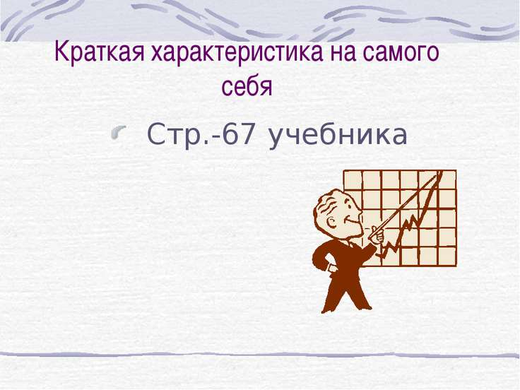 Краткая характеристика на самого себя Стр.-67 учебника