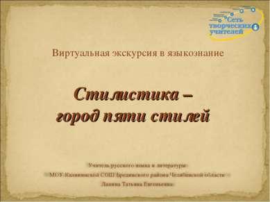 Виртуальная экскурсия в языкознание Стилистика – город пяти стилей