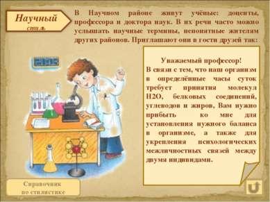 В Научном районе живут учёные: доценты, профессора и доктора наук. В их речи ...