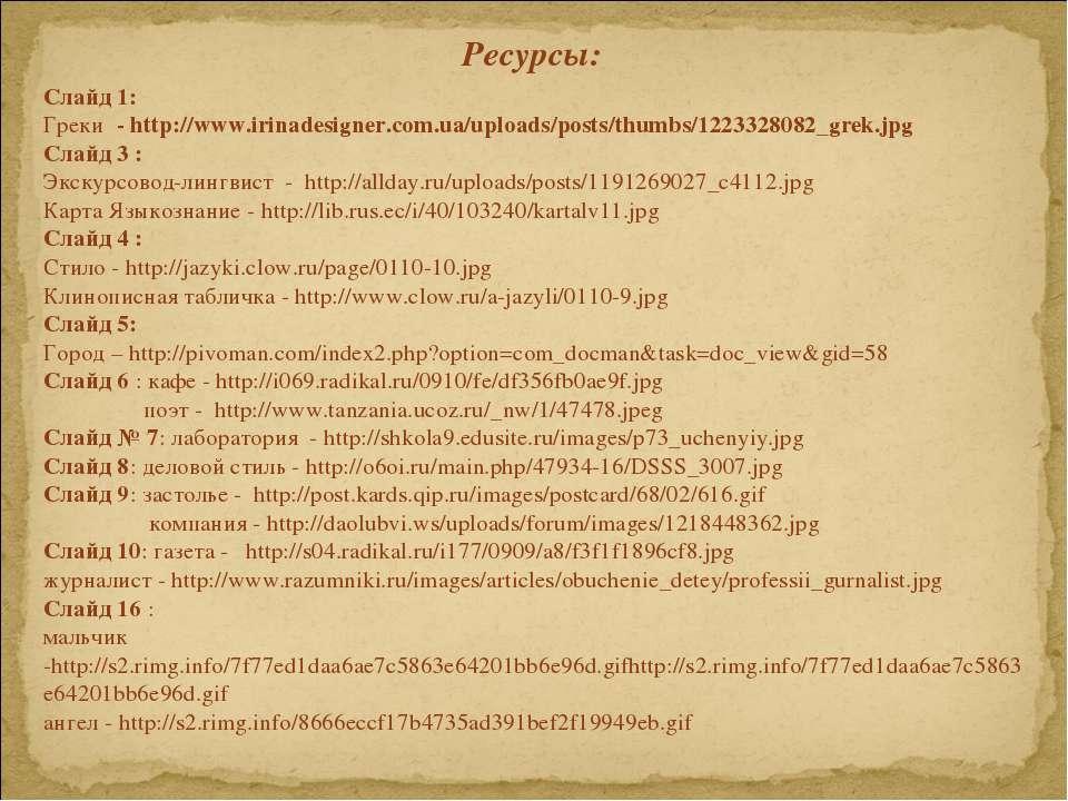 Слайд 1: Греки - http://www.irinadesigner.com.ua/uploads/posts/thumbs/1223328...