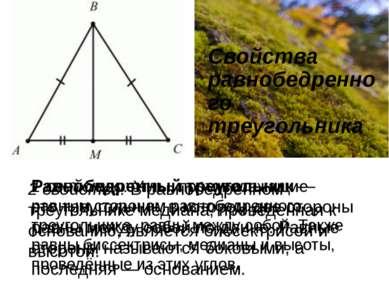 Равнобедренный треугольник— этотреугольник, в котором две стороны равны меж...