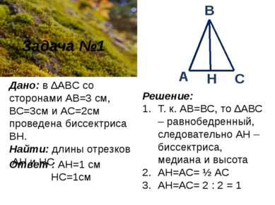 Задача №1 Дано: в ∆ABC со сторонами АВ=3см, ВС=3см и АС=2см проведена биссек...