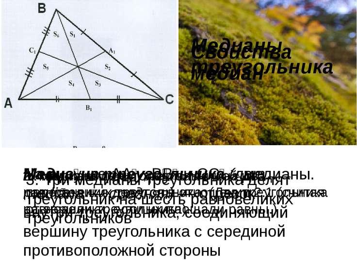 Медианы треугольника Медиа на треуго льника(лат. mediāna— средняя) ―отрезо...