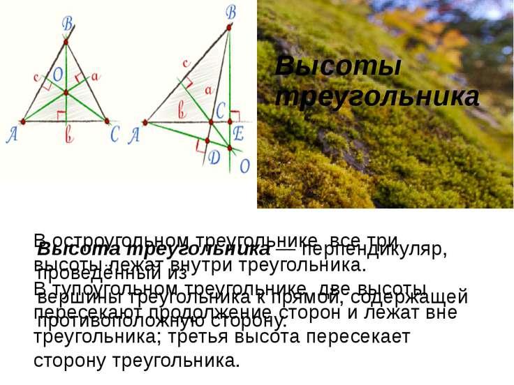 Высоты треугольника Высота треугольника—перпендикуляр, проведённый из верши...