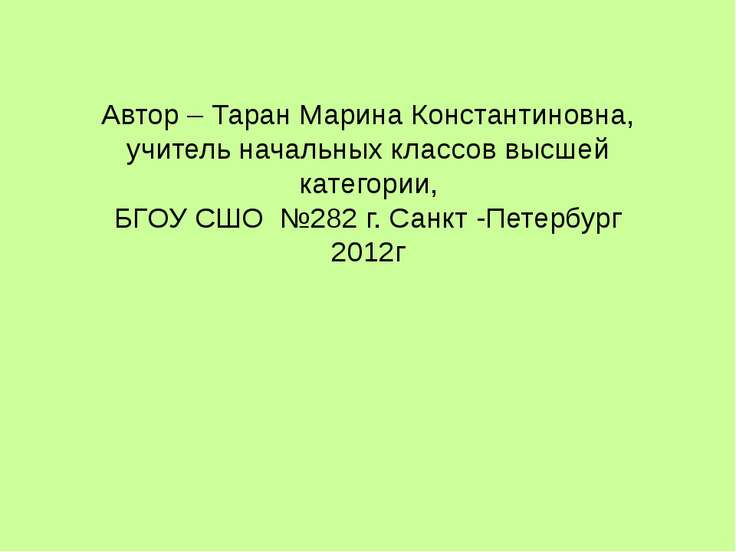 Автор – Таран Марина Константиновна, учитель начальных классов высшей категор...