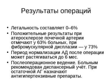 Результаты операций Летальность составляет 0–6% Положительные результаты при ...