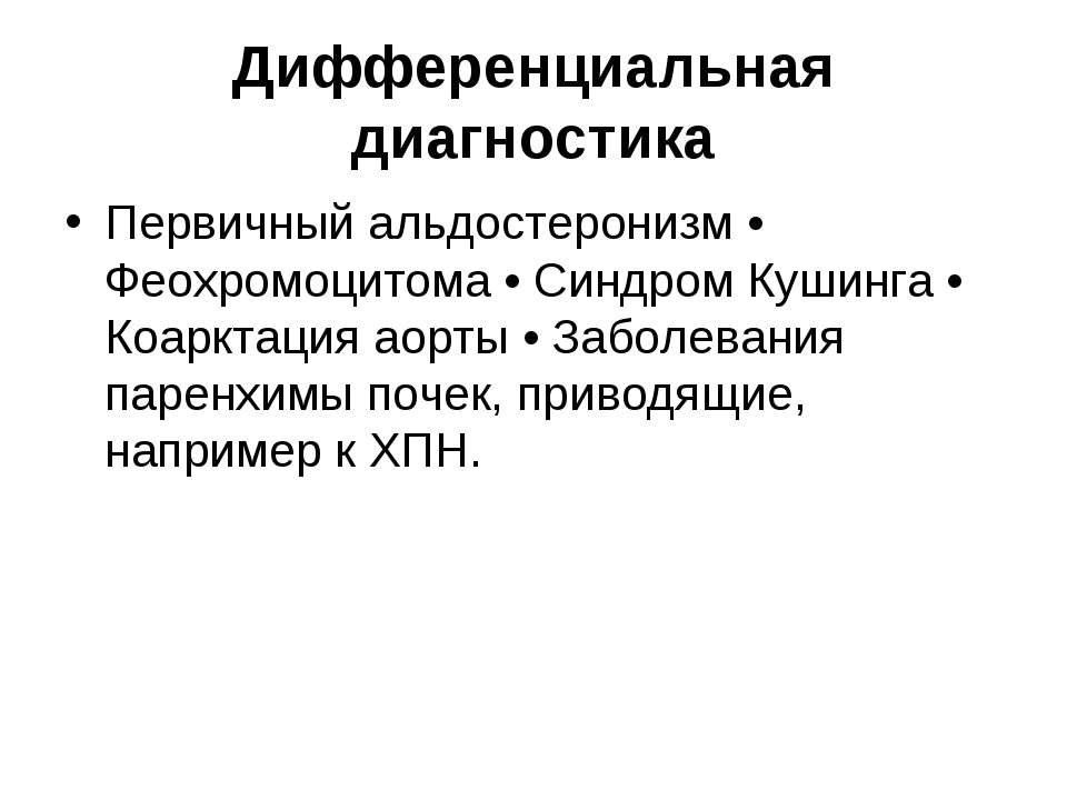 Дифференциальная диагностика Первичный альдостеронизм • Феохромоцитома • Синд...