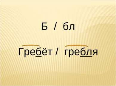 Б / бл Гребёт / гребля