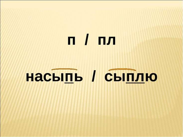 п / пл насыпь / сыплю