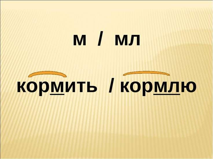 м / мл кормить / кормлю